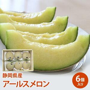 【静岡県産】アールスメロン 約9キロ 6個入り メロン 大容量 送料無料 melon 贈答品 ギフト おうち フルーツ 果物