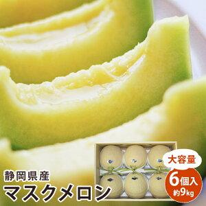 【静岡県産】 マスクメロン 6個入 約9キロ大容量 静岡 マスクメロン アローマメロン フルーツ 果物 産地直送送料無料
