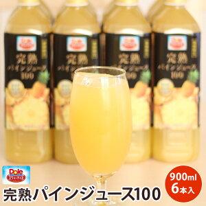 ドールスイーティオ 完熟パインジュース100 900ml×6入りパイナップル パインジュース 100%