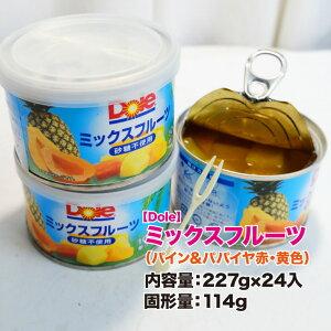 【Dole】ドールフルーツミックス 箱売り 24缶入り 1本227g 固形量114g フルーツ 缶詰 手軽 果物 送料無料