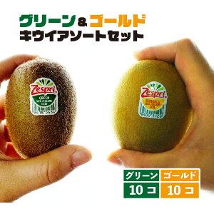 ゼスプリキウイアソートセット グリーン サンゴールドキウイ 1個約100g 10個ずつ 20個入り 2kg ゴールド キウイ 美味しい フルーツ 果物