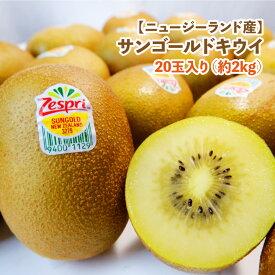 ゼスプリサンゴールドキウイ 1個約100g 20個入り 2kg ゴールド キウイ 美味しい フルーツ 果物