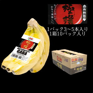【フィリピン産】極撰バナナ 10パック入り 箱売り 1パック3〜5本入り 送料無料 高地栽培 機能性表示食品 Dole ドール