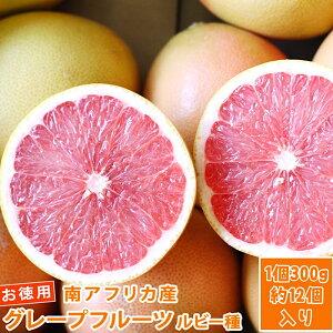 【5/28~随時発送】【南アフリカ産】グレープフルーツ ルビー 箱うり1個約300gのグレープフルーツが12個ぐらい入ってます送料無料