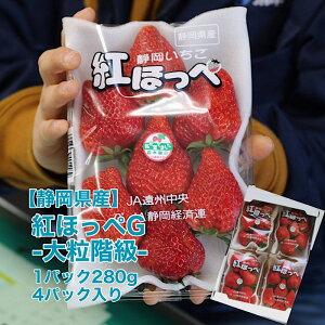 【静岡県産】【クール便】紅ほっぺ G 4パック入り 1パック280g 送料無料 いちご 苺 イチゴ デコレーション ケーキ