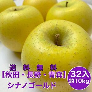 【青森・秋田・長野県産】 シナノゴールド 32入 10kg リンゴ りんご 林檎 旬 果物