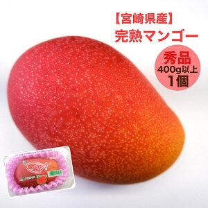 【宮崎県産】完熟マンゴー 秀品 1パック 1個入り 400g以上 送料無料 樹上完熟