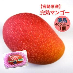 【宮崎県産】完熟マンゴー 優品 1パック 1個入り 400g以上 送料無料 樹上完熟