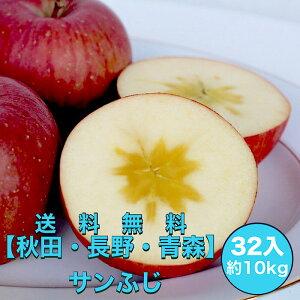 【青森・秋田・長野】 サンふじ 32入れ 10kg りんご リンゴ 林檎 おいしい 旬