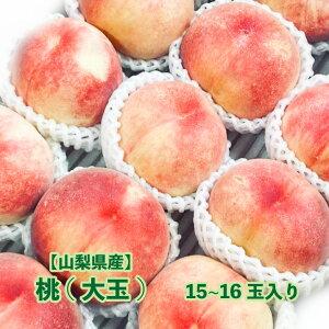 【期間限定】【山梨県産】桃(大玉) 15~16入り 送料無料 もも peach 果物 フルーツ 贈答用 ギフト おうち 箱売り