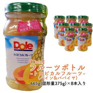 【Dole】ドールフルーツボトル トロピカルフルーツ 箱売り 8本入り 1本665g 固形量375g フルーツ 缶詰 手軽 果物 送料無料
