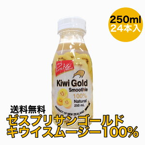 ゼスプリサンゴールドキウイスムージー100% 24本入り ゴールドキウイ スムージー 送料無料