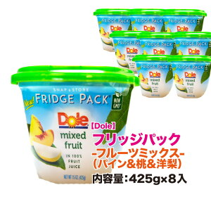 【Dole】ドールフリッジパック ミックスフルーツ 箱売り 8本入り 1本425g パイナップル 桃 洋梨 フルーツ 缶詰 手軽 果物 送料無料