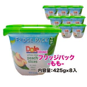 【Dole】ドールフリッジパック もも 箱売り 8本入り 1本425g 桃 フルーツ 缶詰 手軽 果物 送料無料