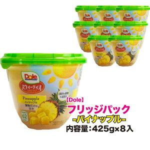 【Dole】ドールフリッジパック パイナップル 箱売り 8本入り 1本425g パイン フルーツ 缶詰 手軽 果物 送料無料 スウィーティオ pine パインアップル 1食分の果物×4回分