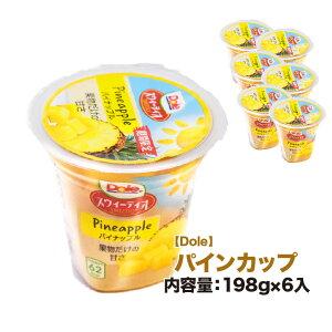 【Dole】ドールパインカップ 桃 箱売り 6本入り 1個198g フルーツ 缶詰 手軽 果物 送料無料 パイン pine 朝食