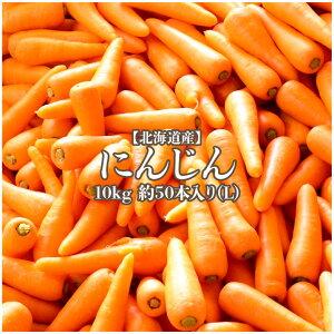 【北海道産】正品にんじん 10kg Lサイズ 約50本入 送料無料 ニンジン 人参 carrot