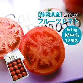 【静岡県産】【佐野ファーム】フルーツトマト M中心 約1kg 12玉入り 贈答用 化粧箱 送料無料 甘い 野菜 高糖度トマト