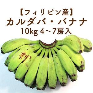 【フィリピン産】カルダバ・バナナ 10kg 4〜7房入り 箱売り 送料無料 調理 加工 バナナ