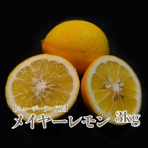 【ニュージーランド産】メイヤーレモン 3kg送料無料 レモン オレンジ ギフト 果物 フルーツ