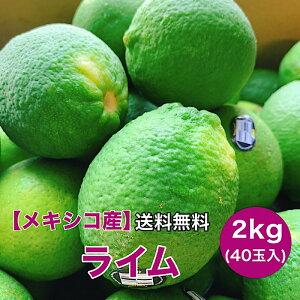 【メキシコ産】ライム 箱売り 1箱 40玉 2kg 清々しい香り 芳香 爽やかな 酸味 送料無料