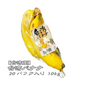【台湾産】台湾バナナ 20パック入り 箱売り 1パック3〜5本入り 10kg 送料無料 バナナ 台湾
