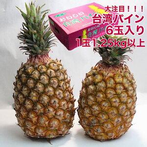 【6月下旬まで】【台湾産】台湾パイン 6入り 箱売り 芯まで食べられる パインアップル パインケーキ pineapple pine 甘い 果物 フルーツ