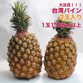 【台湾産】台湾パイン 2入り 箱売り 芯まで食べられる パインアップル パインケーキ