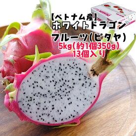 【ベトナム産】ホワイトドラゴンフルーツ M 13入り 5kg 1個350g以上 送料無料 ピタヤ トロピカルフルーツ 白
