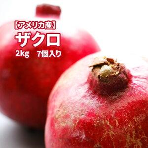 【アメリカ産】ザクロ 2kg以上 7個売り 赤い宝石 送料無料 pomegranate 柘榴 石榴 若榴 ざくろ 甘い 果物 フルーツ