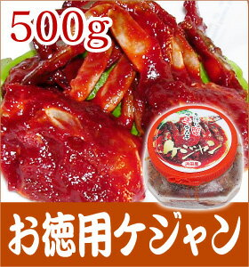 【冷凍】渡り蟹100%の蟹キムチ ケジャン500gぎっちり詰め・やや小ぶり甘口・冷凍発送
