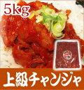 【ヤマト運輸】★チャンジャ5kg(500g袋10個で発送・送料無料)★(品質保証付き)