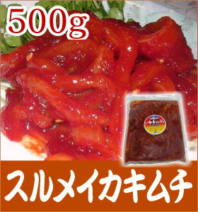 最高級ランク【冷凍】生イカキムチ(500g)☆本格仕込みイカキムチ