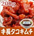 【ヤマト運輸】手長タコのキムチ(200g) 韓国産