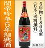■送料無料■関帝紹興陳年花彫紹興酒5年一升瓶6本