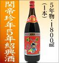 関帝陳年紹興花彫酒・5年(一升瓶)【中国紹興酒】(品質保証付き)о_紹興酒・中国酒