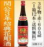 関公紹興花彫紹興酒3年640ML12本