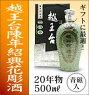 越王台青磁入り20年花彫紹興酒500ML