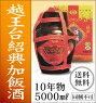 ☆送料無料☆越王台紹興加飯酒10年物5000ML