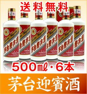 【中国マオタイ酒】茅台迎賓酒(500ml・6本・53度・箱付)_同梱不可【クーポン付】