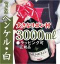 ヘンケル 佐川急便 スパークリングワイン シャンパン ラッピング
