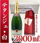 【シャンパン】テタンジェブリュットレゼルブ白3000ml