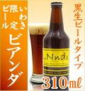 【いわき限定ビール】ビアンダ(310ml)【月間優良ショップ賞受賞】【品質保証付】о_洋酒・ビール_いわきビール