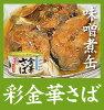 「彩」金華さば味噌煮缶詰(170g)木の屋石巻水産