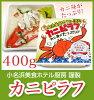 大盛りカニピラフ400g小名浜美食ホテル厨房謹製