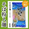 冷麺・韓国で超人気の「冷麺」
