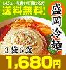 岩手地粉「盛岡冷麺特別版」(2食入)