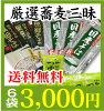 奥州厳選ざる蕎麦三昧セット