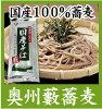 小山の藪蕎麦(干麺1袋180g