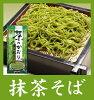 小山の濃口抹茶蕎麦「茶のかおり」干麺(1袋・200g)